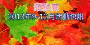 2013年9-12月活動快訊