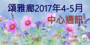 news2017.04-05