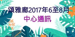 news2017.06-08