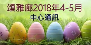 news2018.04-05