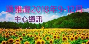 news2018.09-12