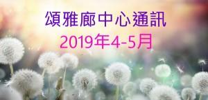 news2019.04-05