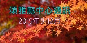 news2019.09-12