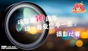 十周年攝影比賽BANNER