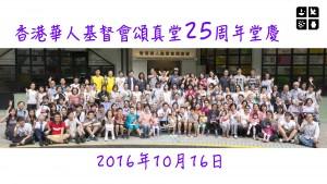 25th-photo_a