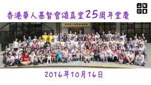 25th-photo_b